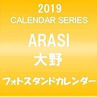 嵐 ARASI 大野 2019 卓上 フォトスタンドカレンダー 柄表示シール付き