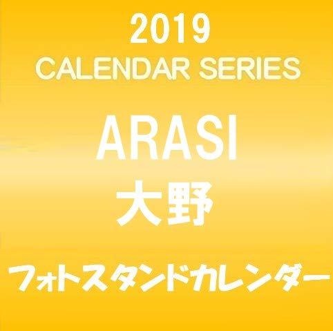 嵐 ARASI 大野 2019 卓上 フォトスタンドカレンダ...