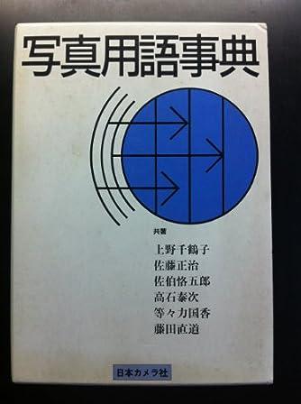 写真用語事典