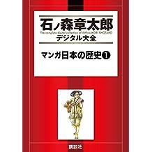 マンガ日本の歴史(1) (石ノ森章太郎デジタル大全)
