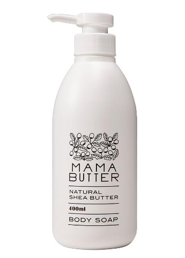 告発者地球白いママバター ナチュラル シアバター ボディソープ 400mL