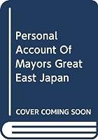 東日本大震災 震災市長の手記―平成23年3月11日14時46分発生