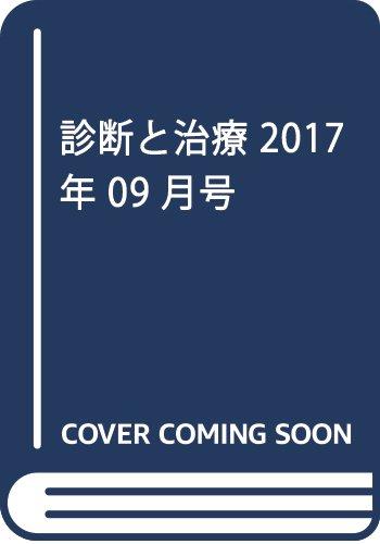 診断と治療 2017年 09 月号 [雑誌] 発売日