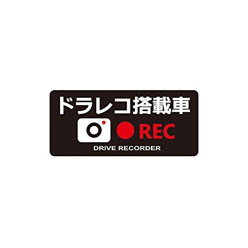 槌屋ヤック セキュリティ ステッカー ドラレコステッカー REC SF-28