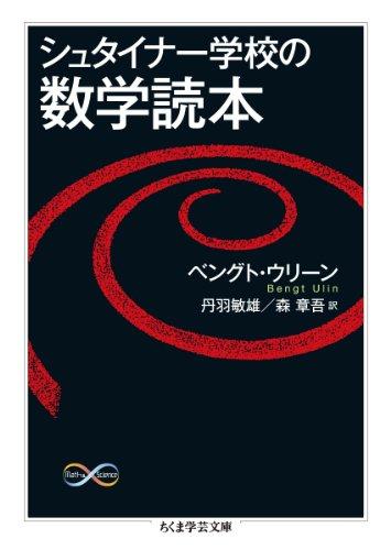 シュタイナー学校の数学読本 (ちくま学芸文庫)