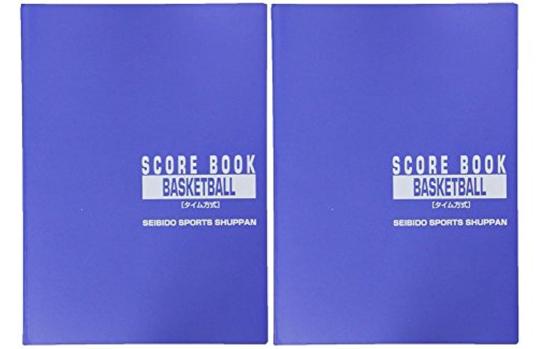 成美堂出版(セイビドウシュッパン) スコアブック バスケットボール タイム方式 2冊セット A4サイズ 9129-2SET