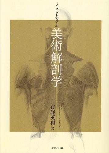 イラストで学ぶ美術解剖学の詳細を見る