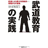 武道教育の実践―武道による青少年育成の現場からの提言