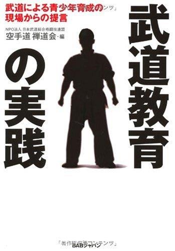 武道教育の実践—武道による青少年育成の現場からの提言