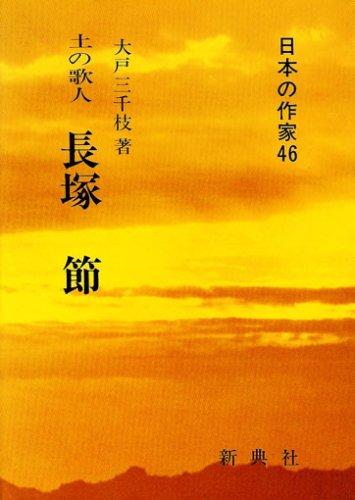 土の歌人 長塚節 (日本の作家 46)