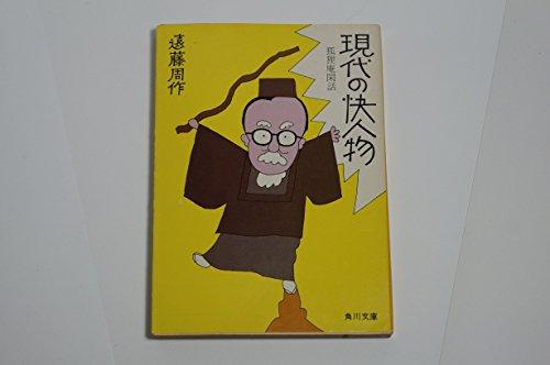 現代の快人物 (角川文庫)の詳細を見る