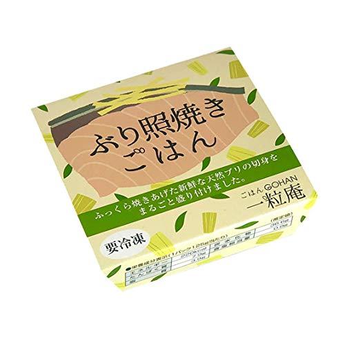 一粒庵 ぶり照り焼きごはん 125g×30個×3ケース 佐賀県唐津産 特別栽培米 夢しずく