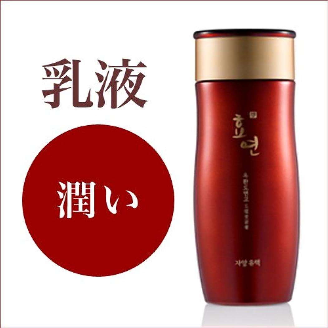 開発あなたは忘れっぽい滋養乳液ヒョヨン・ジャヤン乳液 贅沢な和漢植物エキス100類 水分豊富な栄養液でさらっと肌に
