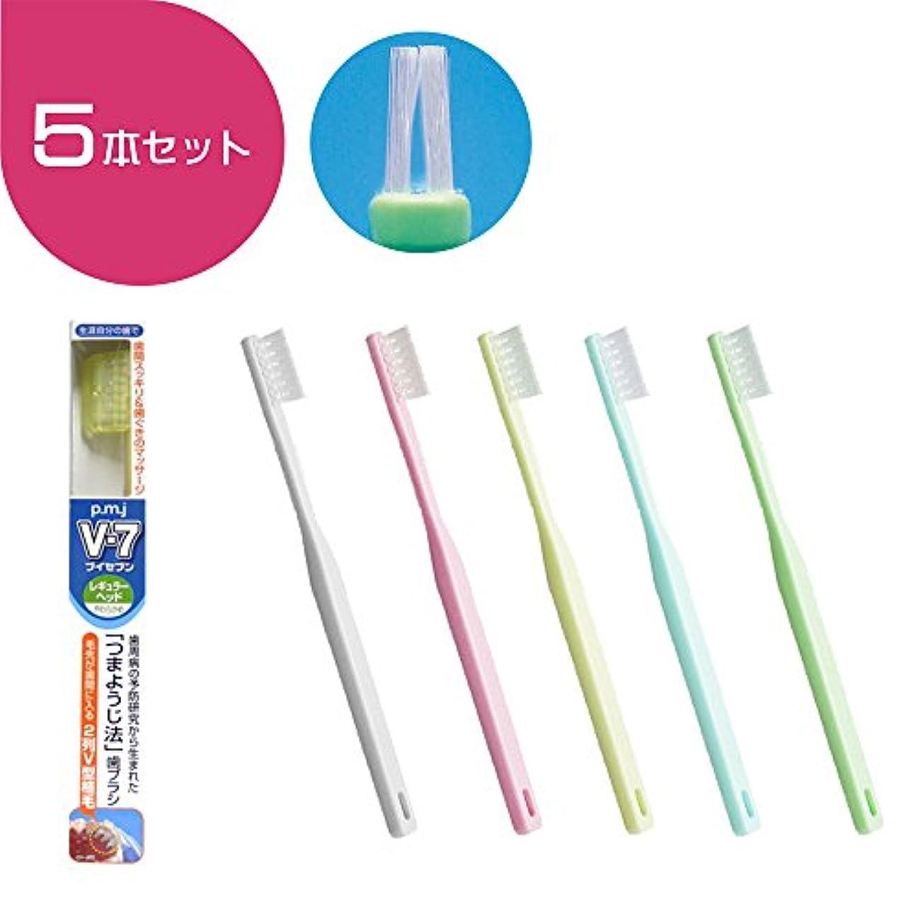 唇ノイズ物質V-7 ブイセブン レギュラーヘッド 5本 (ふつう)