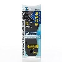 テックスメックス 消臭対策メンズインソール 1足分 25cm~28cm (男性用インソール) 【足のにおい、疲れ、ムレ対策に】