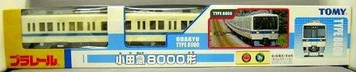 TOMY プラレール限定車両小田急8000形