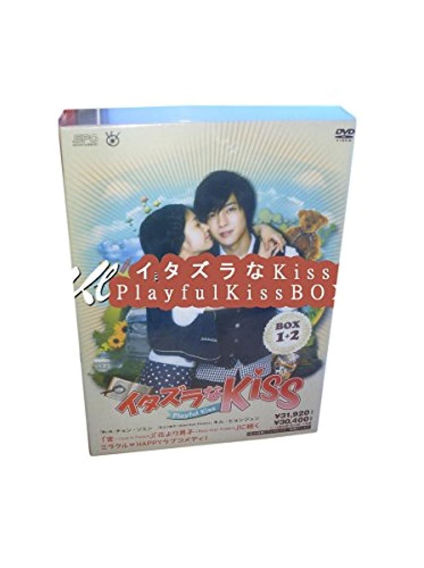 有利差し引くマークダウンイタズラなKiss~Playful Kiss BOX1+2