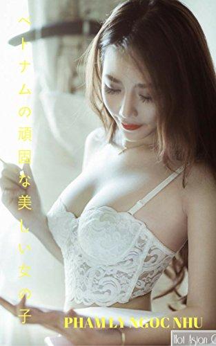 ベトナムの頑固な美しい女の子 - PHAM LY NGOC NHU
