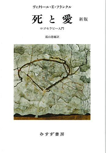 死と愛【新版】――ロゴセラピー入門 / ヴィクトール・E・フランクル