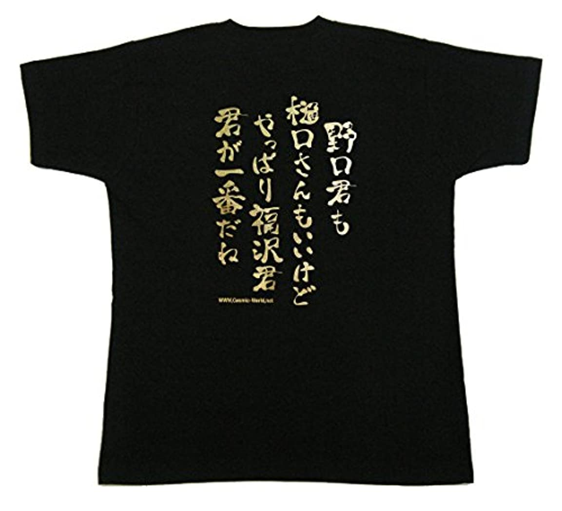 八志すマットレスCOSMIC おもしろTシャツ 文字 野口君も樋口さんもいいけどやっぱり福沢君、君が一番だね ブラック