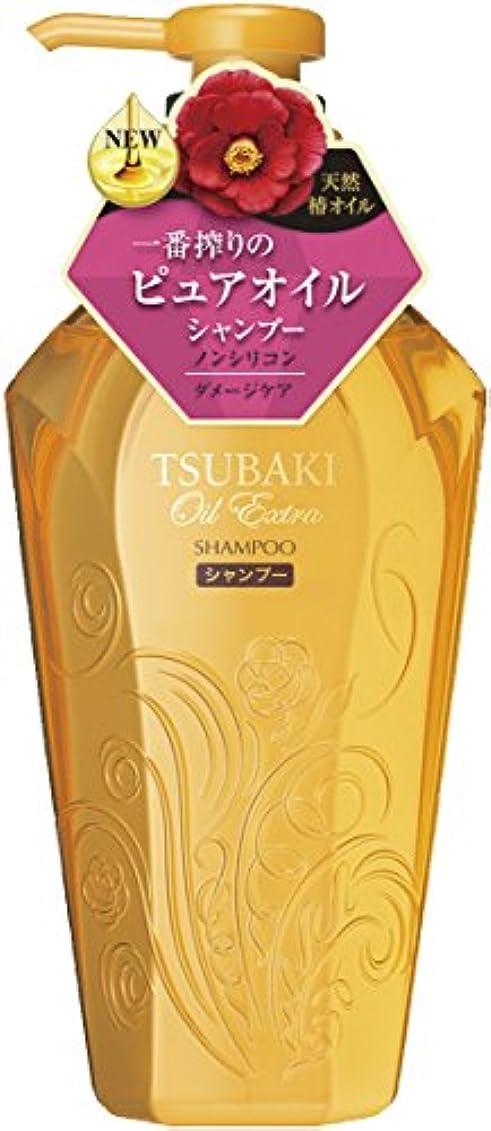 払い戻しスピーカー整然としたTSUBAKI オイルエクストラ スムースダメージケア シャンプー (からまりやすい髪用?ノンシリコン) 450ml