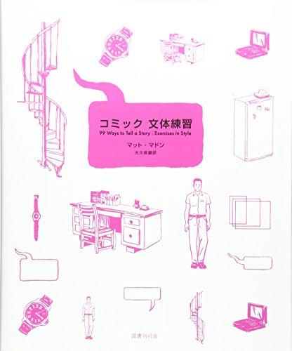 コミック 文体練習 / マット マドン