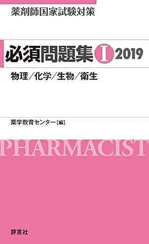 薬剤師国家試験対策 必須問題集I 2019