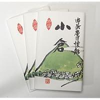 【茶器?茶道具/懐紙】男性用 小倉懐紙 1帖5826