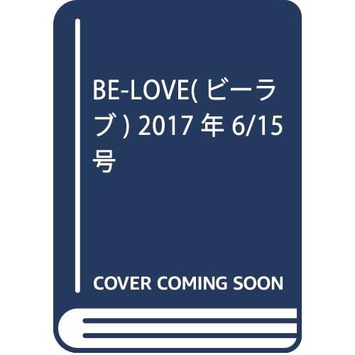 BE-LOVE(ビーラブ) 2017年 6/15 号 [雑誌]