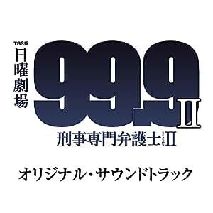 TBS系 日曜劇場「99.9-刑事専門弁護士- SEASON II」オリジナル・サウンドトラック