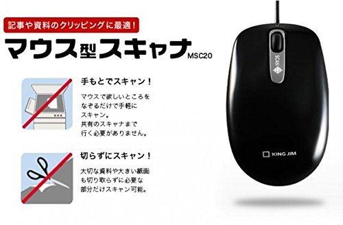 キングジム マウス型スキャナ 黒 MSC20K-2050 【...