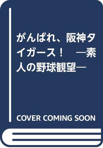 がんばれ、阪神タイガース! ―素人の野球観望―
