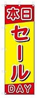 のぼり のぼり旗 本日 セール (W600×H1800)