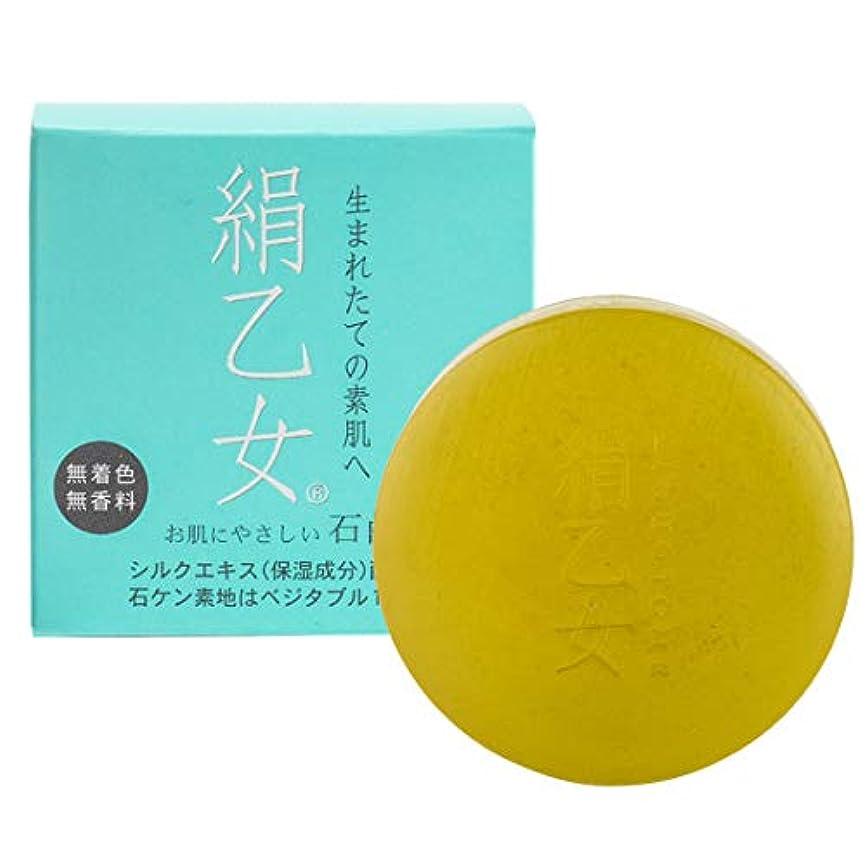 カップ禁輸リフト桑の葉石鹸 絹乙女