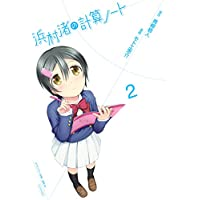 浜村渚の計算ノート(2) (シリウスコミックス)