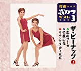 特選・歌カラベスト3 恋のフーガ/情熱の花/ウナ・セラ・ディ東京