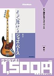 廉価版 すぐ弾けるジャズ・ベース [DVD] (<DVD>)