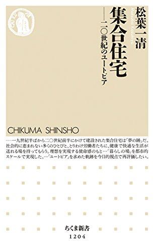 集合住宅: 二〇世紀のユートピア (ちくま新書)の詳細を見る