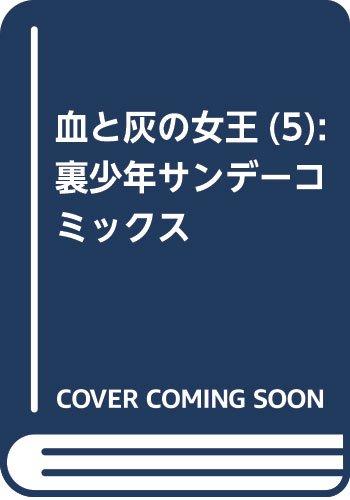 血と灰の女王(5): 裏少年サンデーコミックス