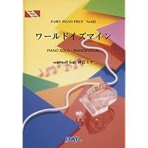 ピアノピースPP822 ワールドイズマイン / supercell feat 初音ミク (ピアノソロ・ピアノ&ヴォーカル)