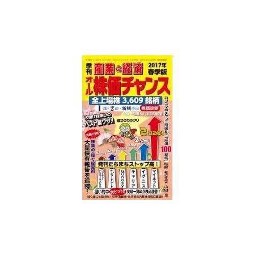 オール株価チャンス 2017年 04 月号 [雑誌]