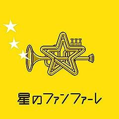 新しい地図 join ミュージック「星のファンファーレ」のジャケット画像