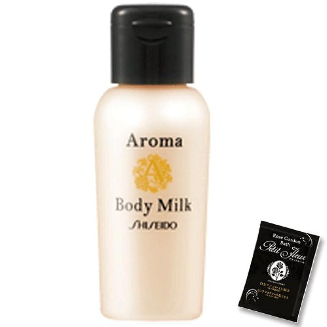 薄汚い仮定する常習者資生堂 ジアメニティ アロマミルク 30ml ミニボトル + 入浴剤(プチフルール)付き