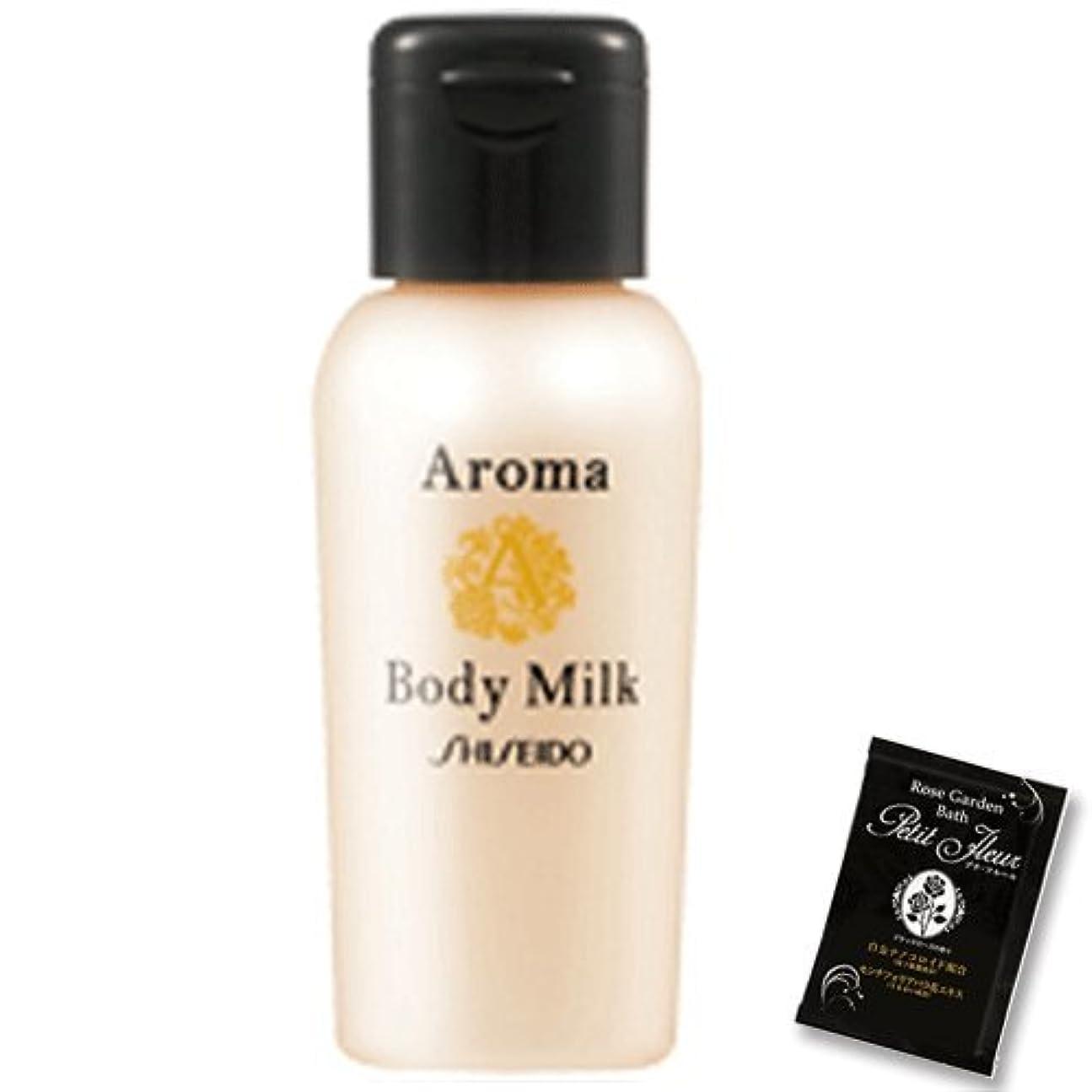 幻影人気の雄弁な資生堂 ジアメニティ アロマミルク 30ml ミニボトル + 入浴剤(プチフルール)付き