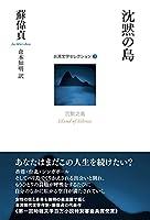沈黙の島 (台湾文学セレクション 3)