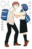 徒然チルドレン(4) (週刊少年マガジンコミックス)