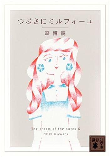 [画像:つぶさにミルフィーユ The cream of the notes 6 (講談社文庫)]