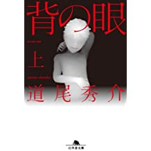 背の眼(上) (幻冬舎文庫)
