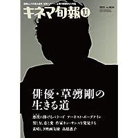 キネマ旬報 2012年 11/15号