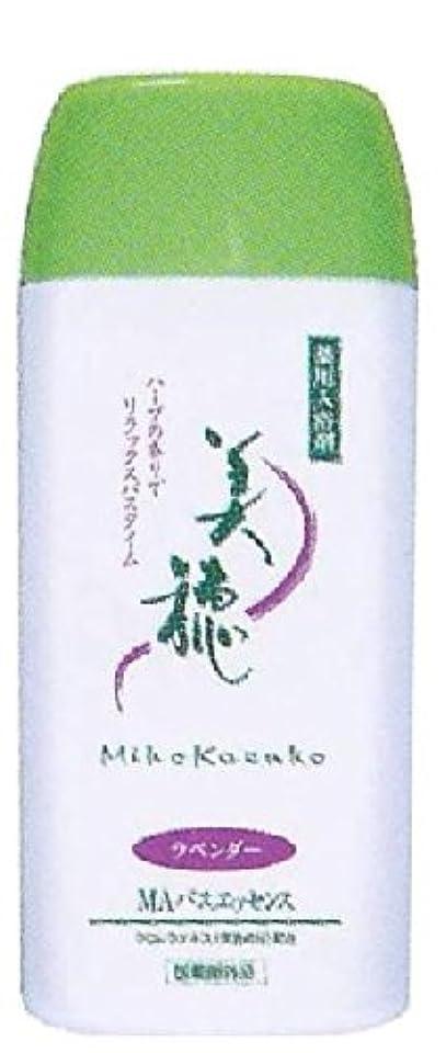 識字重なる補足薬用入浴剤 美穂MAバスエッセンス ラベンダー 550g [医薬部外品]